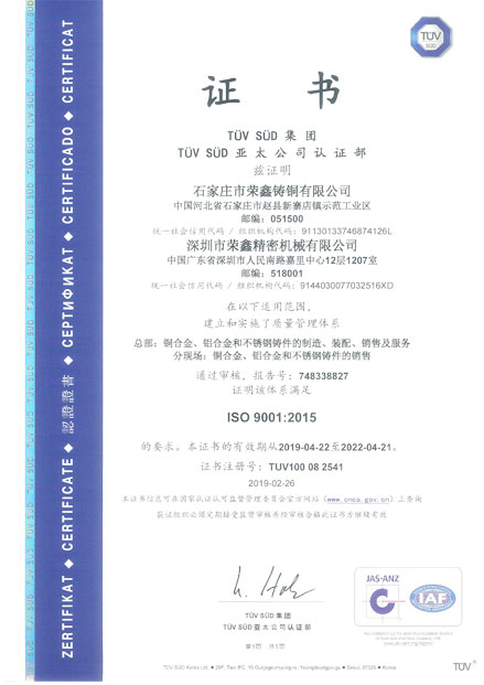TUV Certification-Shenzhen Wing Kam Precision Machinery Co , Ltd